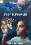 """Обложка книги """"Далека желанная цель"""""""