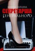 """Обложка книги """"Секретарша генерального"""""""
