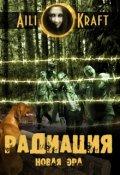 """Обложка книги """"Радиация-3. Новая эра"""""""