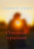 """Обложка книги """"Любовь по-контракту."""""""