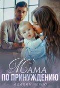 """Обложка книги """"Мама по принуждению"""""""