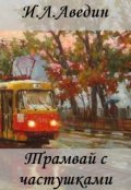"Обложка книги ""Трамвай с частушками"""