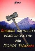"""Обложка книги """"Дневник наемного кладоискателя или Молот Тельхара"""""""