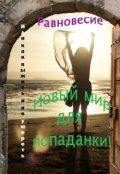 """Обложка книги """"Новый мир для попаданки ! Или , как выжить и не умереть !"""""""