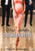 """Обложка книги """"Одна любовь. Двойная месть"""""""