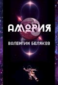 """Обложка книги """"Амория"""""""