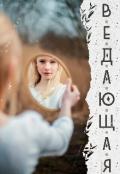 """Обложка книги """"Ведающая"""""""