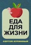 """Обложка книги """"Еда для жизни"""""""