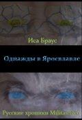 """Обложка книги """"Однажды в Ярославле"""""""