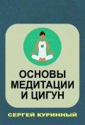 """Обложка книги """"Основы медитации и цигун"""""""