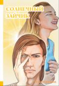 """Обложка книги """"Солнечный зайчик"""""""