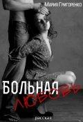 """Обложка книги """"Больная любовь"""""""
