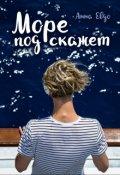 "Обложка книги ""Море подскажет"""