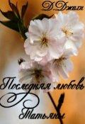 """Обложка книги """"Последняя любовь Татьяны"""""""