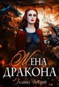 """Обложка книги """"Жена дракона"""""""