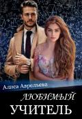 """Обложка книги """"Любимый учитель"""""""