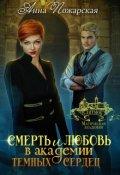 """Обложка книги """"Смерть и любовь в академии темных сердец"""""""
