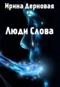 "Обложка книги ""Люди Слова"""