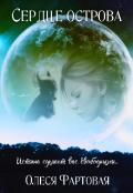 "Обложка книги ""Сердце острова"""