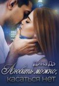 """Обложка книги """"Любить можно, Касаться нет"""""""