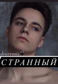 """Обложка книги """"Странный"""""""