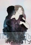 """Обложка книги """"Поцеловать темноту"""""""