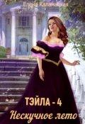 """Обложка книги """"Тэйла - 4. Нескучное лето."""""""