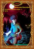 """Обложка книги """"Летопись десяти миров - 1 Игра. """""""