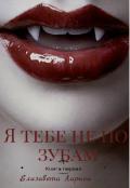 """Обложка книги """"Я тебе не по зубам"""""""