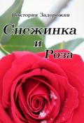"""Обложка книги """"Снежинка и Роза"""""""