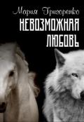 """Обложка книги """"Невозможная любовь"""""""