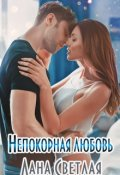 """Обложка книги """"Непокорная любовь"""""""