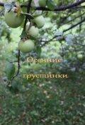 """Обложка книги """"Осенние грустинки"""""""
