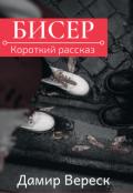 """Обложка книги """"Бисер"""""""