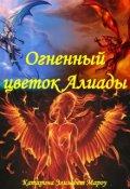"""Обложка книги """"Огненный цветок Алиады"""""""
