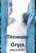 "Обложка книги ""Пленники Деуса"""
