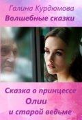 """Обложка книги """"Сказка о принцессе Олии и старой ведьме"""""""