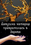 """Обложка книги """"Девушка, которая превратилась в дерево"""""""