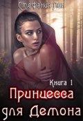 """Обложка книги """"Принцесса для Демона """""""