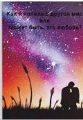 """Обложка книги """"Как я попала в другой мир или, может быть, это любовь?"""""""
