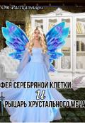 """Обложка книги """"Фея Серебреной клетки и Рыцарь Хрустального меча """""""