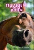 """Обложка книги """"Принц и его конь"""""""