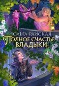 """Обложка книги """"Полное счастье Владыки"""""""