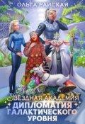 """Обложка книги """"Звездная Академия. Каникулы на Эленмаре"""""""