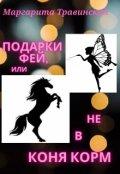 """Обложка книги """"Подарки фей, или Не в коня корм"""""""