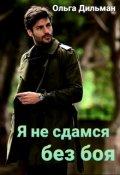 """Обложка книги """"Я не сдамся без боя"""""""
