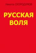 """Обложка книги """"Русская воля"""""""