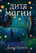 """Обложка книги """"Дитя магии"""""""