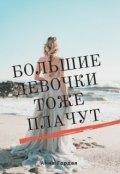 """Обложка книги """"Большие девочки тоже плачут """""""