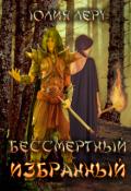 """Обложка книги """"Бессмертный избранный"""""""